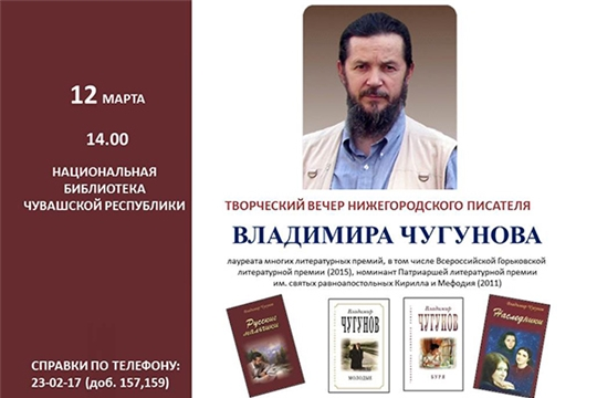 Сегодня состоится встреча с писателем Владимиром Чугуновым