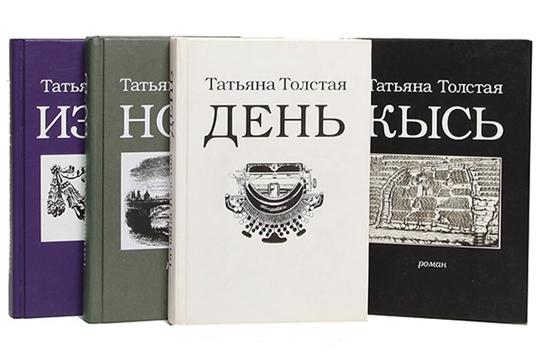 На открытой лекции в Национальной библиотеке расскажут о творчестве Татьяны Толстой