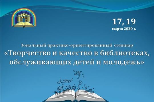 Библиотечные специалисты республики обсудят вопросы творчества и качества библиотечной деятельности