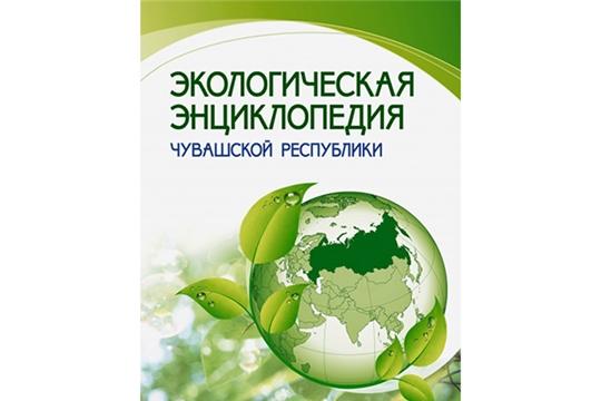 В Национальной библиотеке представят  Экологическую энциклопедию Чувашской Республики