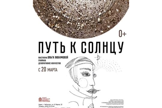 Открывается выставка с графическими работами Ольги Любимовой «Путь к солнцу»