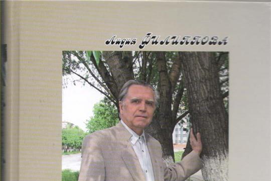 Издана книга Лидии Филипповой «Анатолий Кибеч. Душа и разум»