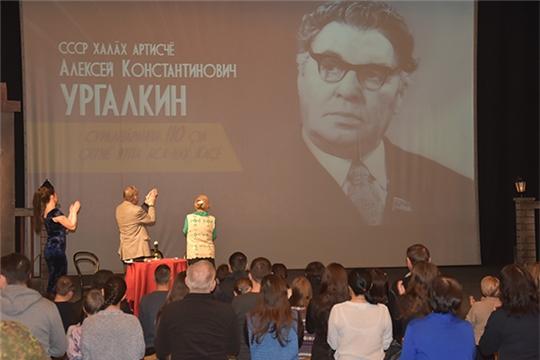 Состоялся Вечер памяти народного артиста СССР Алексея Ургалкина