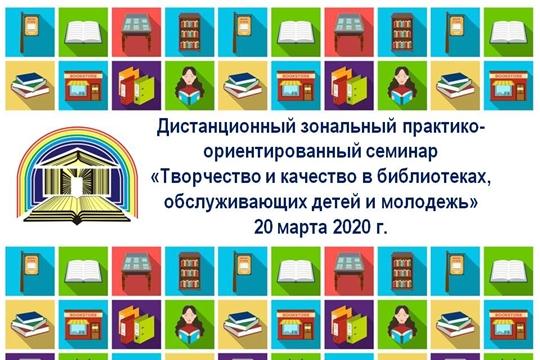 Детско-юношеская библиотека дистанционно проводит зональный практико-ориентированный семинар