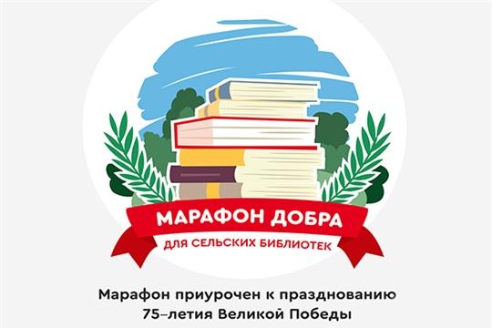 Команда «Молодежка ОНФ» в Чувашии приглашает присоединиться к акции «Марафон добра для сельских библиотек»