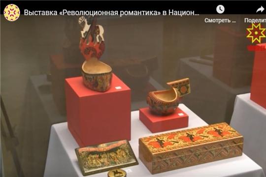 Выставка «Революционная романтика» в Национальном музее
