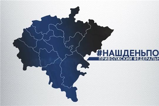 В Приволжском федеральном округе 25 апреля стартует масштабная акция в честь 75-летия Победы в Великой Отечественной войне