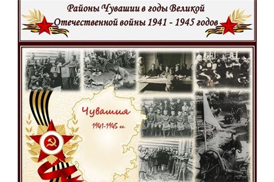 Архив современной истории подготовил электронное издание «Районы Чувашии в годы Великой Отечественной войны 1941 - 1945 гг.»