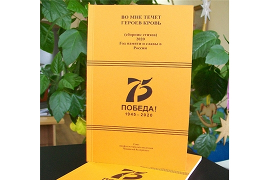 Союз профессиональных писателей Чувашии представляет сборник стихов «Во мне течет героев кровь»