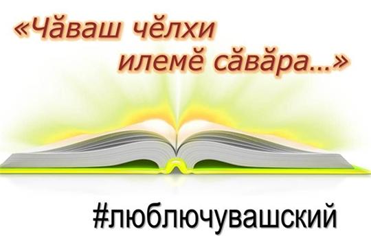 Более 500 человек приняли участие в акции «Чӑваш чӗлхи илемӗ сӑвӑра»