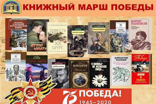 Приглашаем принять участие в онлайн-акции «Книжный марш Победы»