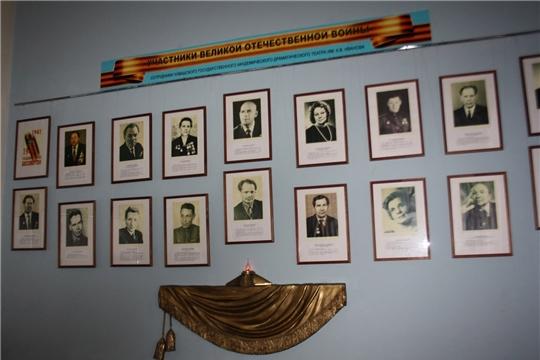 Чувашский драматический театр почтил память работников театра - участников Великой Отечественной войны