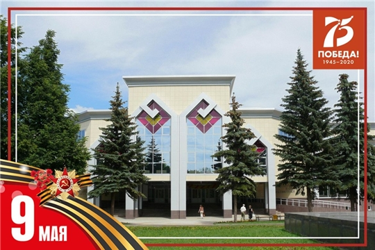 Национальная библиотека стала активным участником онлайн-программ, посвященных 75-летию Великой Победы