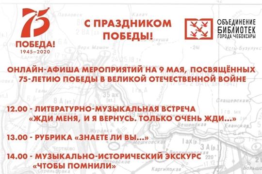 Онлайн-афиша мероприятий МБУК «Объединение библиотек города Чебоксары» к 75-летию Победы