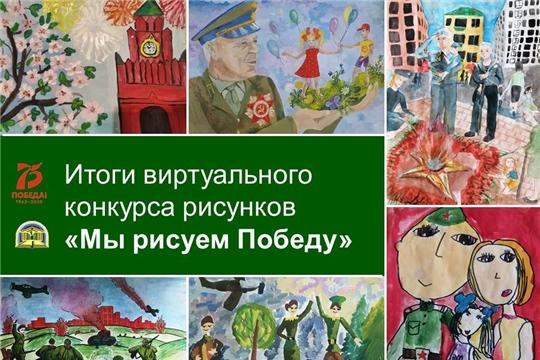 Подведены итоги виртуального конкурса рисунков «Мы рисуем Победу»