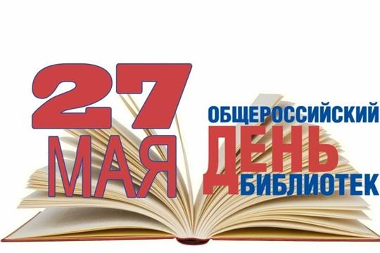 Национальная библиотека объявляет акции  к общероссийскому Дню библиотек