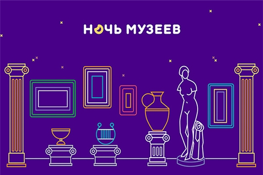 Всероссийская акция «Ночь музеев-2020» пройдет в онлайн-формате