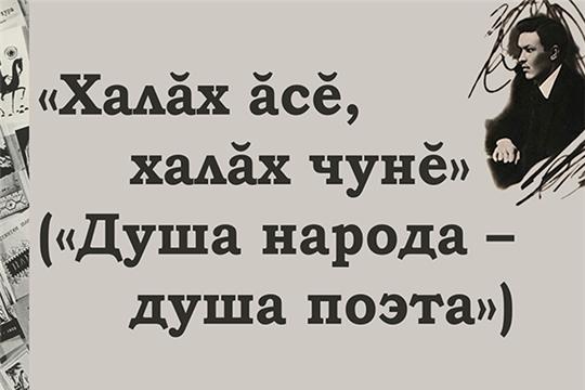 «Халăх ăсĕ, халăх чунĕ» - выставка к 130-летию со дня рождения К.В. Иванова