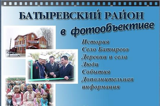 К 100-летию Чувашской автономной области - серия фотоальбомов о районах Чувашии