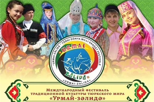 Состоится VIII онлайн-фестиваль традиционной культуры тюркского мира «URMAI-ZALIDA»