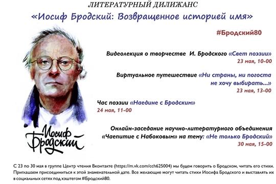 «Иосиф Бродский. Возвращенное историей имя» - программа к 80-летию со дня рождения поэта