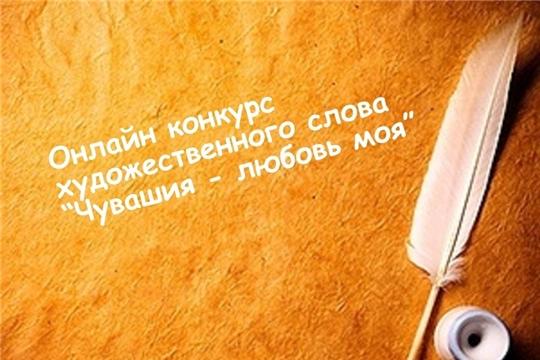 Приглашаем к участию в онлайн -конкурсе художественного слова «Чувашия – любовь моя»