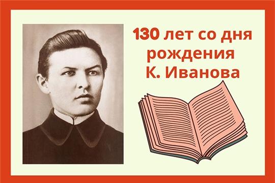 Палитра интересных онлайн-событий – к юбилею великого чувашского поэта Константина Иванова