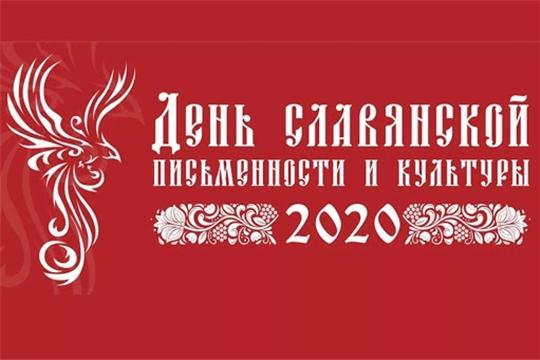 Заслуженные работники культуры Чувашской Республики поздравляют с Днем славянской письменности