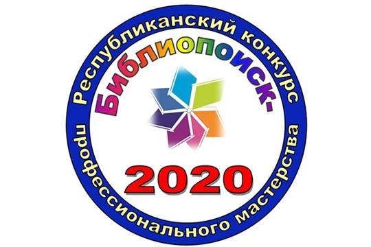 Определены победители республиканского конкурса профессионального мастерства «Библиопоиск-2020»
