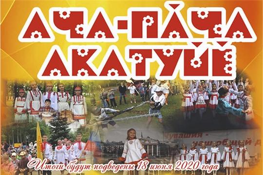 Республиканский детский фестиваль-конкурс «Ача-пăча Акатуйӗ» пройдет в дистанционном формате