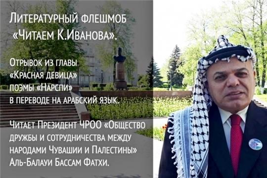 Международный литературный флешмоб «Читаем К.В. Иванова» стартовал