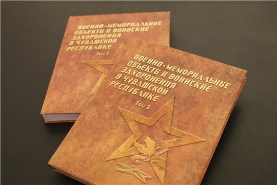 Состоялась презентация книги «Военно-мемориальные объекты и воинские захоронения в Чувашской Республике»