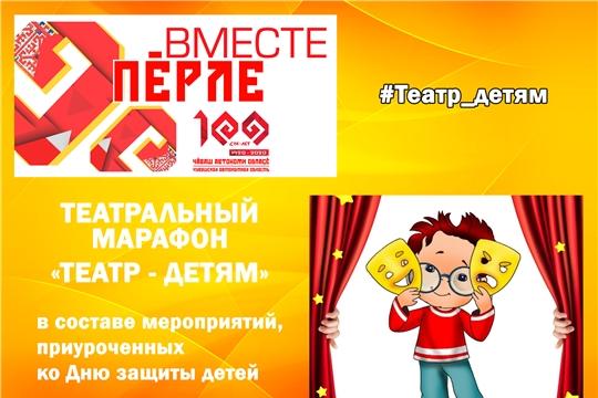 Театральный марафон #Театр_детям откроет культурные онлайн - мероприятия празднования 100-летия Чувашской автономии