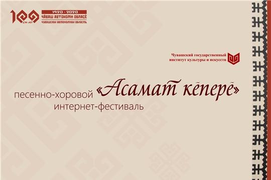 Институт культуры и искусств объявляет интернет-фестиваль «Асамат кĕперĕ» (Радуга)
