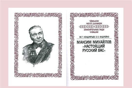 Национальная библиотека приглашает на онлайн-лекцию, посвященную творчеству Максима Михайлова