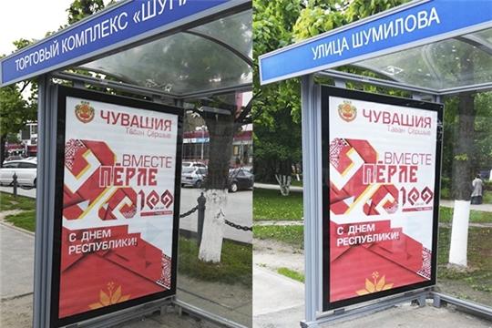 В республике идут работы по оформлению улиц к 100-летию Чувашской автономной области