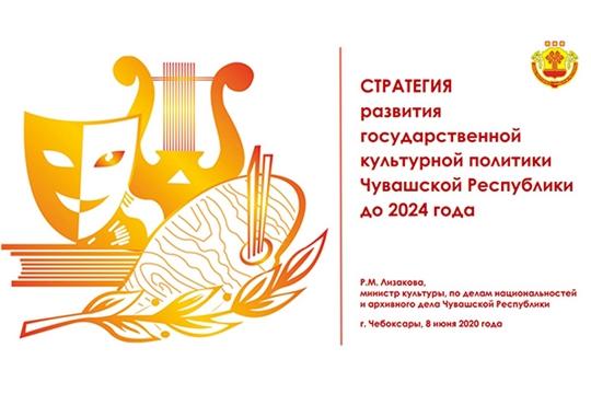 На еженедельном совещании у врио Главы Чувашии представлена Стратегии развития государственной культурной политики на период до 2024 года