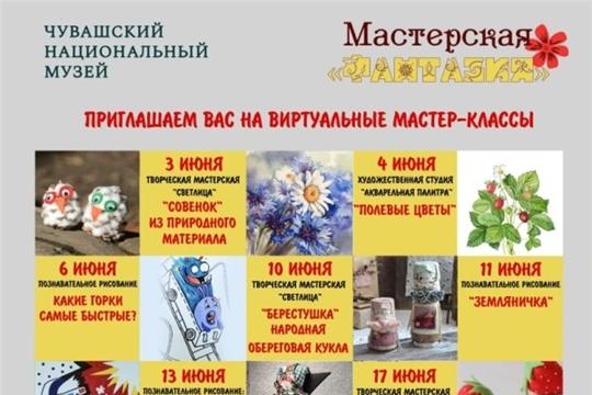 Чувашский национальный музей приглашает на творческие мастер-классы