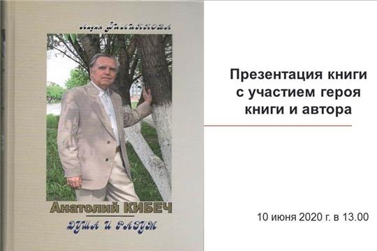 Сегодня состоится онлайн-презентация книги «Анатолий Кибеч. Душа и разум»