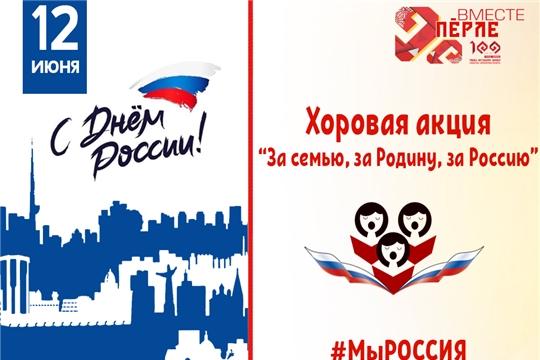 ДК тракторостроителей приглашает принять участие в хоровой акции «За семью, за Родину, за Россию»