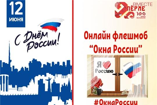 Продолжается Всероссийская акция «Окна России», посвященная Дню России