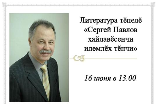 К юбилею писателя Сергея Павлова организована литературная гостиная