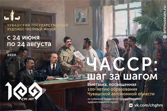 На сайте художественного музея открылась выставка «ЧАССР: шаг за шагом»