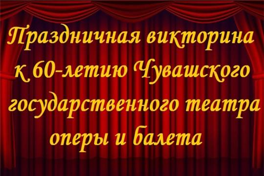 Чувашский государственный театр оперы и балета предлагает принять участие в юбилейной викторине