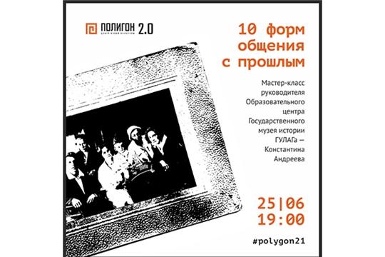 «Полигон» подготовил новые проекты к 100-летию образования автономии Чувашии