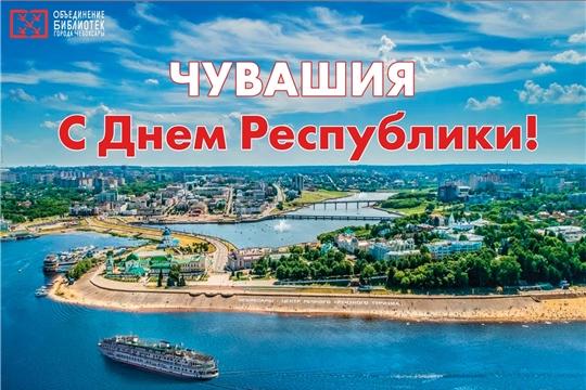 Библиотеки города Чебоксары подготовили увлекательную онлайн-программу ко Дню Республики