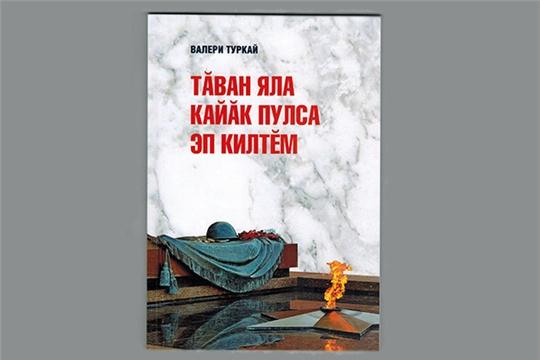 Народный поэт Чувашии Валери Тургай представил поэтический сборник «Я птицей вернулся в родное село»