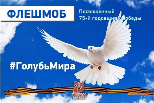 Приглашаем присоединиться к флешмобу «Голубь мира»
