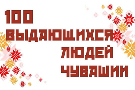 К 100-летию республики приурочена выставка «Чувашия: вехи славного пути»