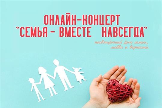 Приглашаем к просмотру онлайн-концерта «Семья - вместе навсегда»